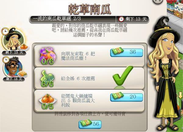 ChefVille, 任務:乾草南瓜(Patchwork Pumpkins)