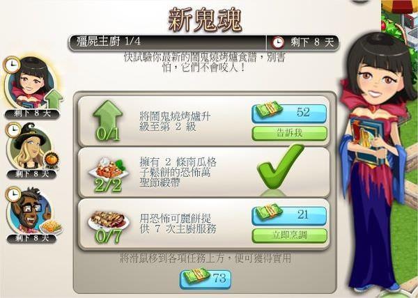 ChefVille, 任務:新鬼魂(New Haunt)