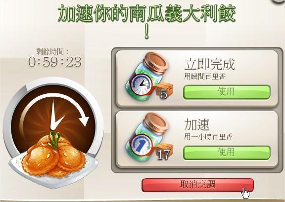 ChefVille(廚師小鎮)取消烹飪小技巧