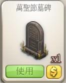 萬聖節墓碑, ChefVille