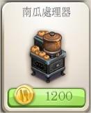 南瓜處理器,ChefVille(廚師小鎮)