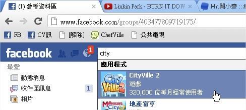 CityVille 2(城市小鎮2)