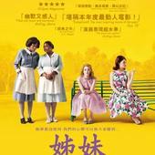 Movie, The Help(姊妹), 電影海報