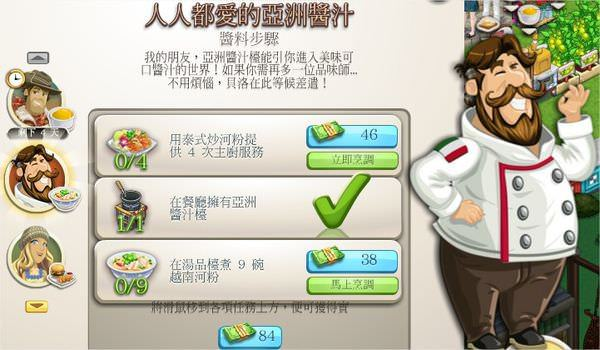 ChefVille(廚師小鎮)任務:人人都愛的亞洲醬汁