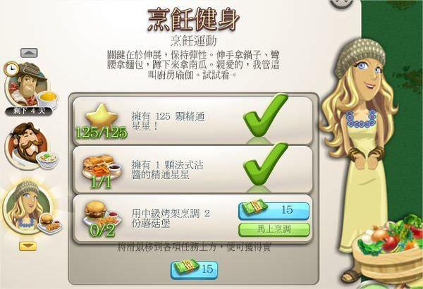 ChefVille(廚師小鎮)任務:烹飪健身