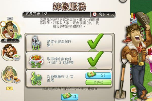 ChefVille(廚師小鎮)任務:辣椒服務