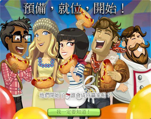 ChefVille(廚師小鎮)吃熱狗大賽