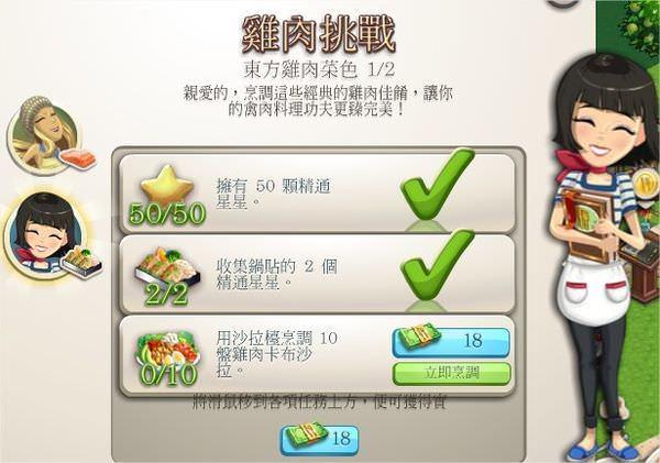 ChefVille(廚師小鎮)任務:雞肉挑戰