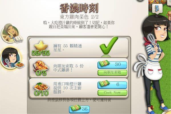 ChefVille(廚師小鎮)任務:香濃時刻