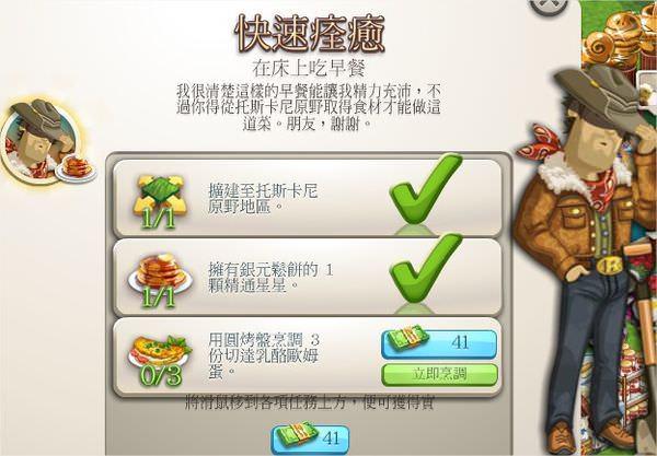 ChefVille(廚師小鎮)任務:快速痊癒