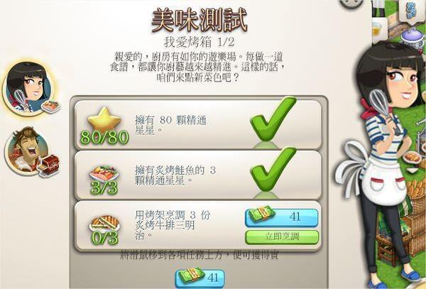 ChefVille(廚師小鎮)任務:美味測試