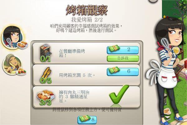 ChefVille(廚師小鎮)任務:烤箱觀察