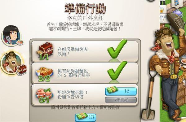 ChefVille(廚師小鎮)任務:準備行動