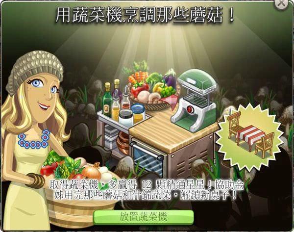 ChefVille(廚師小鎮)素食蔬菜機