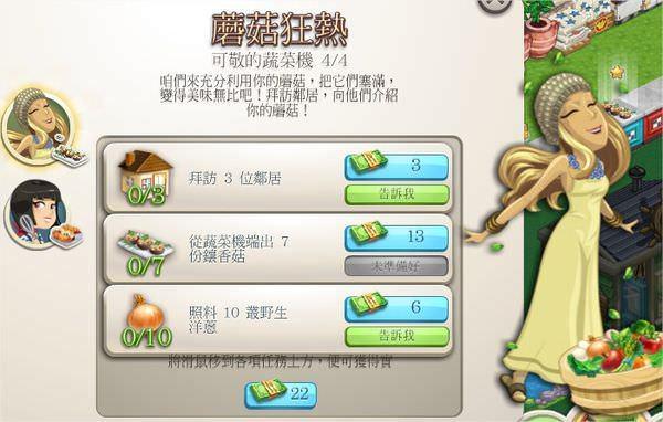 ChefVille(廚師小鎮)任務:蘑菇狂熱