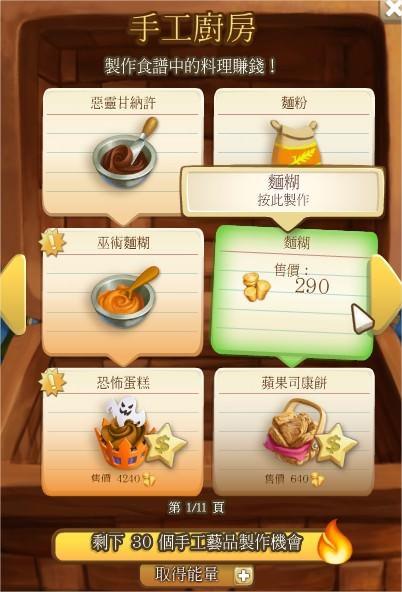 FarmVille 2(農場小鎮二)廚房