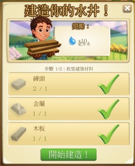 FarmVille 2(農場小鎮二)水井