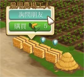 FarmVille 2(農場小鎮二)農場工人