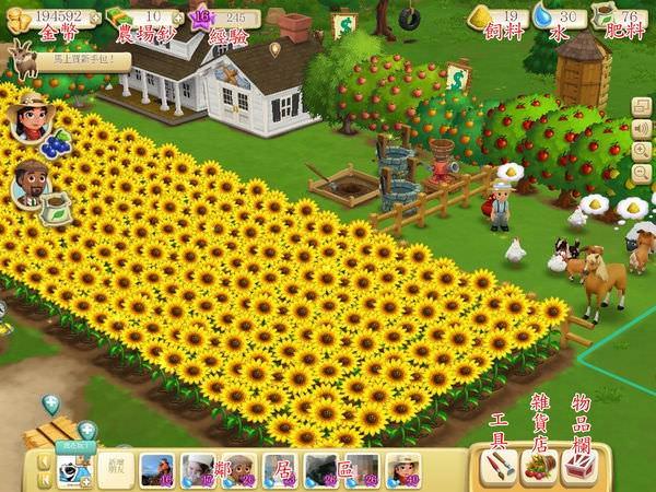 FarmVille 2(農場小鎮二),Facebook games