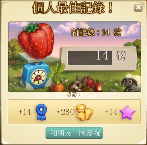 FarmVille 2, 農作物