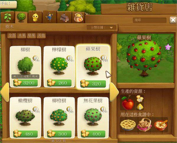 FarmVille 2, 果樹