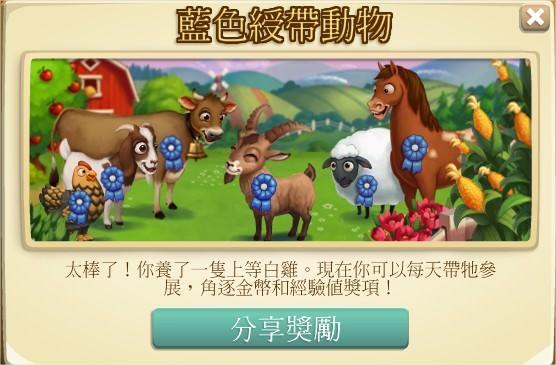 FarmVille 2, 動物