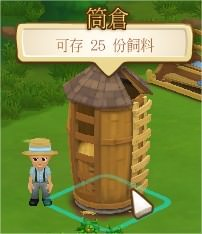 FarmVille 2, 筒倉