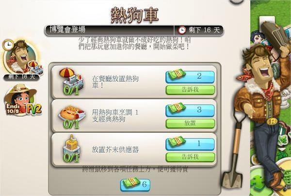 ChefVille(廚師小鎮)任務:熱狗車