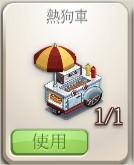 ChefVille(廚師小鎮)熱狗車