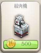 ChefVille(廚師小鎮)絞肉機