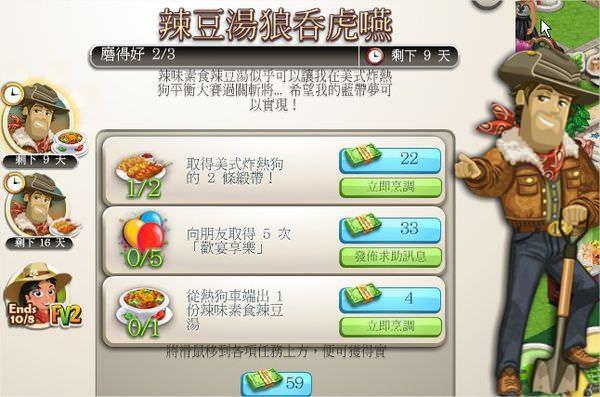 ChefVille(廚師小鎮)任務:辣豆湯狼吞虎嚥