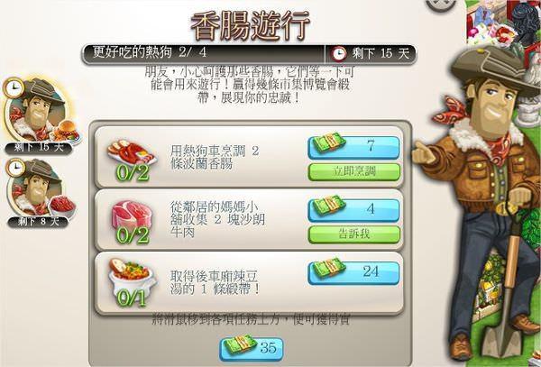 ChefVille(廚師小鎮)任務:香腸遊行