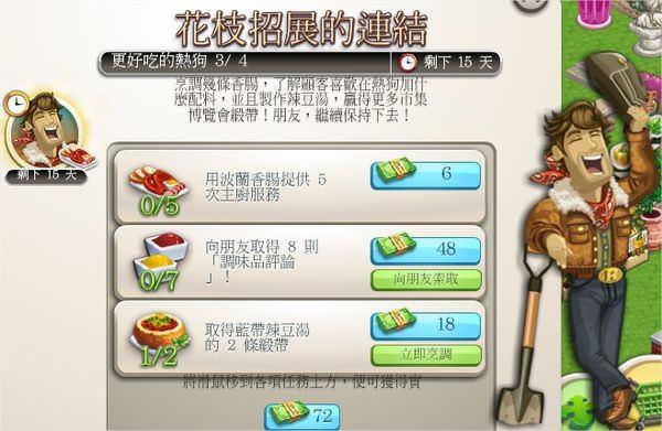 ChefVille(廚師小鎮)任務:花枝招展的連結