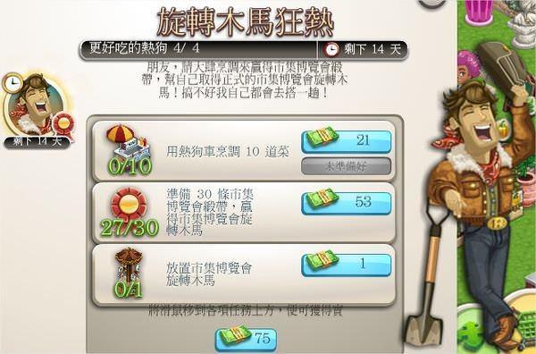 ChefVille(廚師小鎮)任務:旋轉木馬狂熱