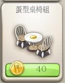 ChefVille(廚師小鎮)蛋型桌椅組