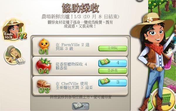 ChefVille(廚師小鎮)任務:協助採收