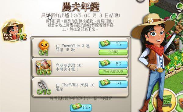 ChefVille(廚師小鎮)任務:農夫年鑑