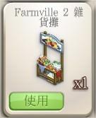 ChefVille(廚師小鎮)FarmVille 2 雜貨攤