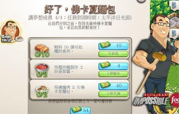 ChefVille(廚師小鎮)任務:好了,佛卡夏麵包