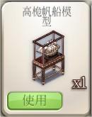 ChefVille(廚師小鎮)高桅帆船模型