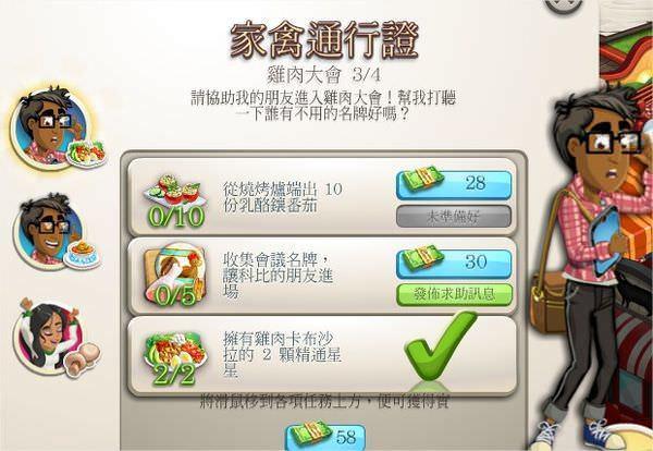 ChefVille(廚師小鎮)任務:家禽通行證