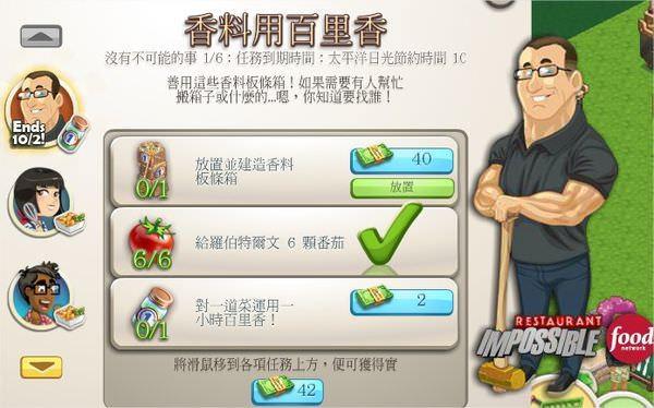 ChefVille(廚師小鎮)任務:香料用百里香