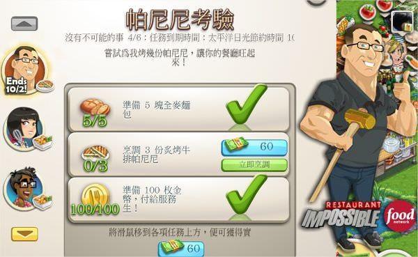 ChefVille(廚師小鎮)任務:帕尼尼考驗