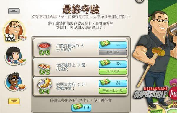 ChefVille(廚師小鎮)任務:最終考驗(The Final Test)