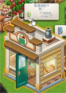 ChefVille(廚師小鎮)升級媽媽小舖