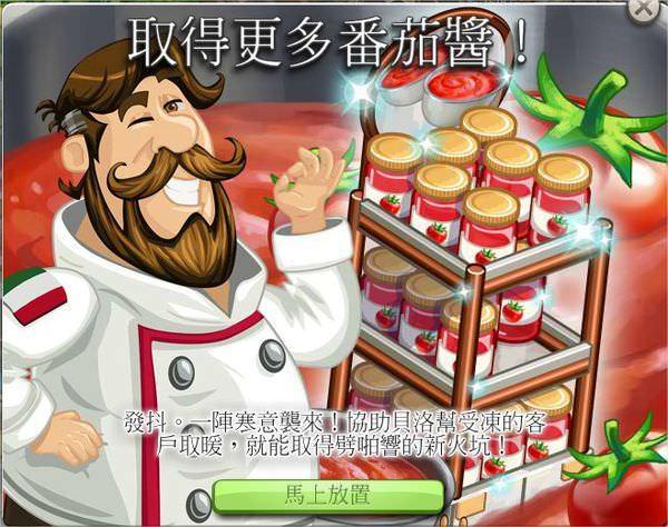 ChefVille(廚師小鎮)蕃茄醬架