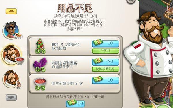 ChefVille(廚師小鎮)任務:用品不足
