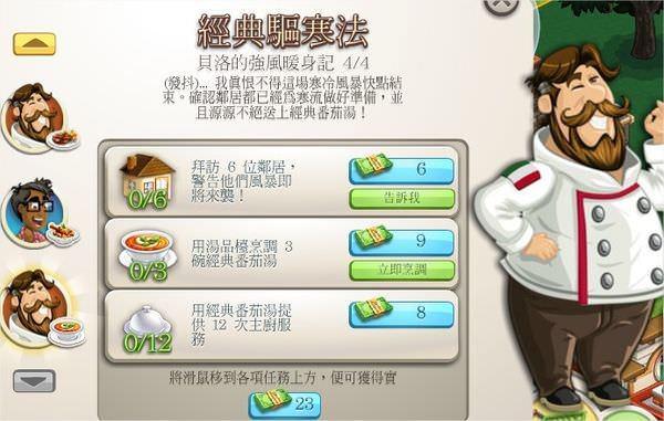 ChefVille(廚師小鎮)任務:經典驅寒法