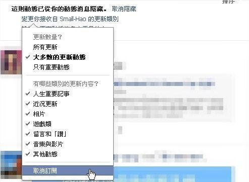 Facebook, 追蹤(隱藏)貼文的規則