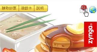 ChefVille(廚師小鎮)收送禮物技巧